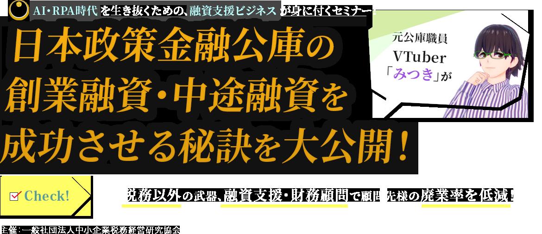 日本政策金融公庫の創業融資・中途融資を成功させる秘密を大公開!
