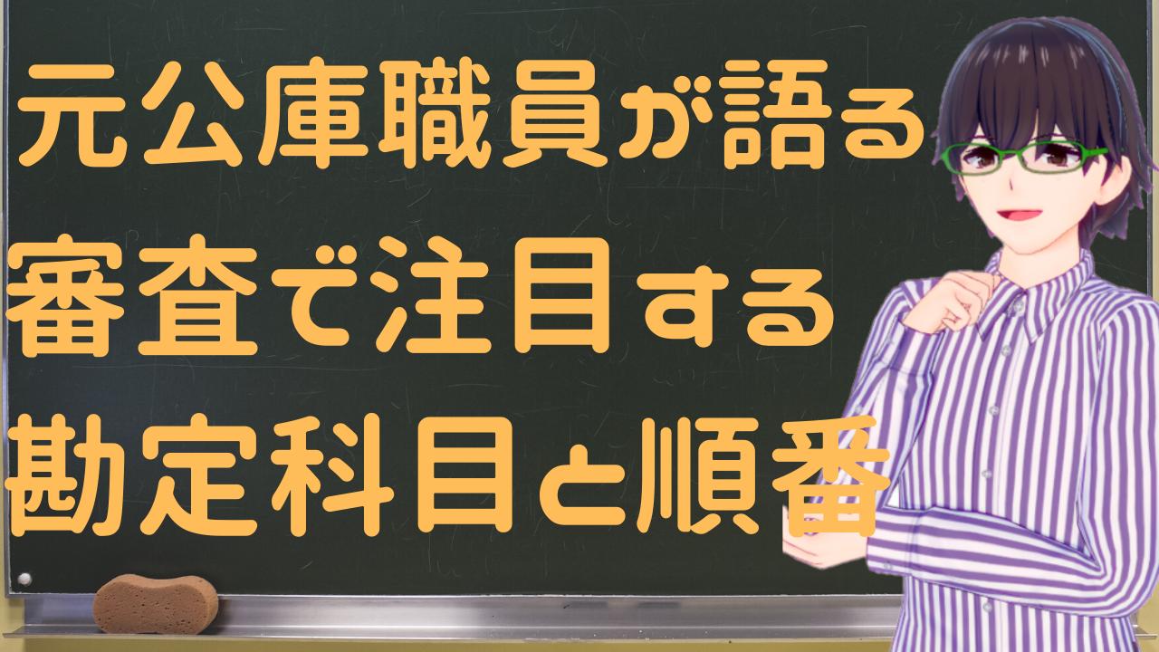 元公庫職員VTuber「みつき」が語る!の動画